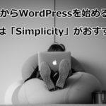 WordPress初心者の僕がテーマ「Simplicity」を使っている理由