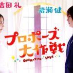 福岡では「プロポーズ大作戦」の再放送があってるけどやっぱり面白い!