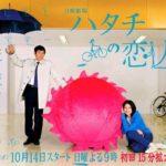 さんま×長澤まさみ共演のドラマ「ハタチの恋人」にたもつが物申す!