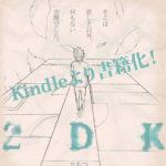 はじめてのKindle本「2DK」を出版しました!