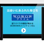 WOWOWの放送内容や料金、加入方法から解約方法まで徹底解説!