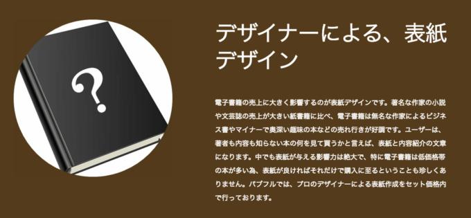 表紙のデザイン