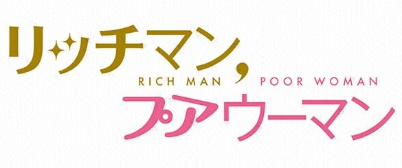 リッチマン、プアウーマン