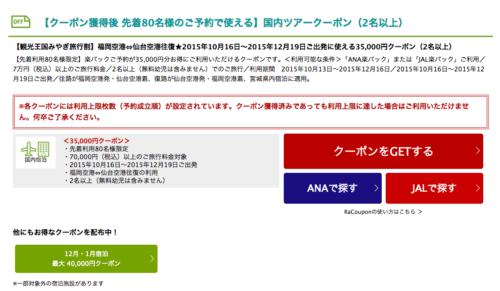 35,000円クーポン