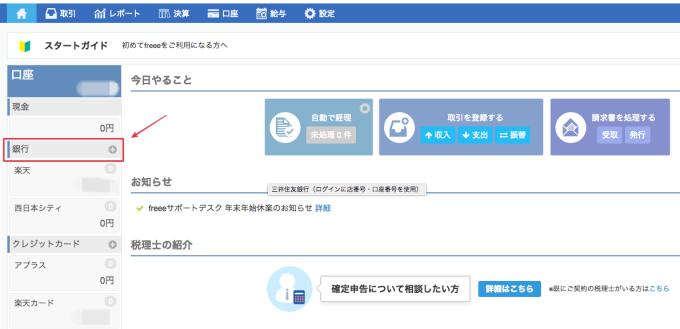 銀行口座(1)