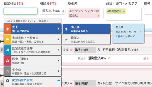 勘定科目 (1)