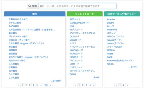 銀行口座(2)