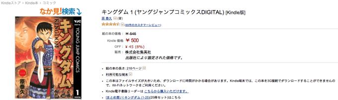 Kindle価格