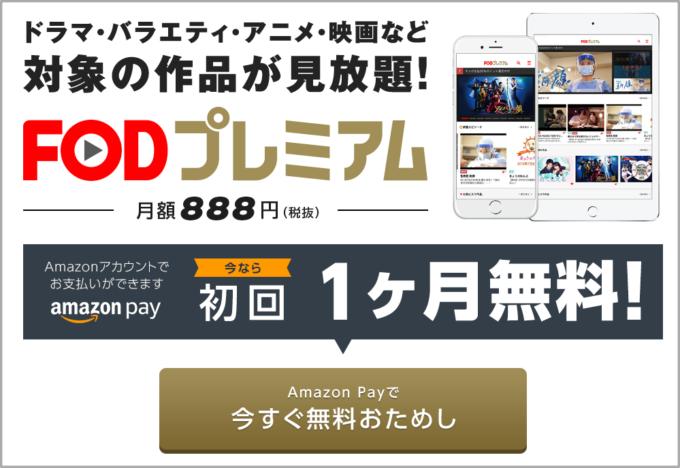 AmazonペイでFOD1ヶ月無料