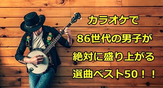 カラオケ (1)