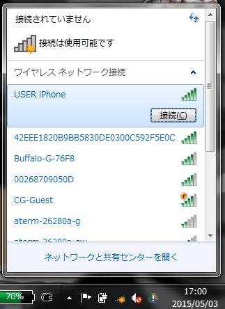 ネットワーク選択2