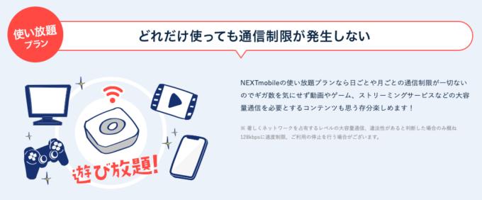 NEXT mobile・通信制限なし
