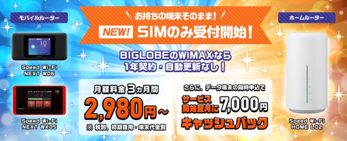 BIGLOBE  WiMAXキャンペーン・2020年1月