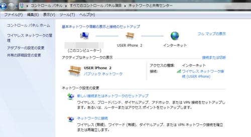 USB接続