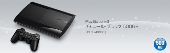 ps3トップ