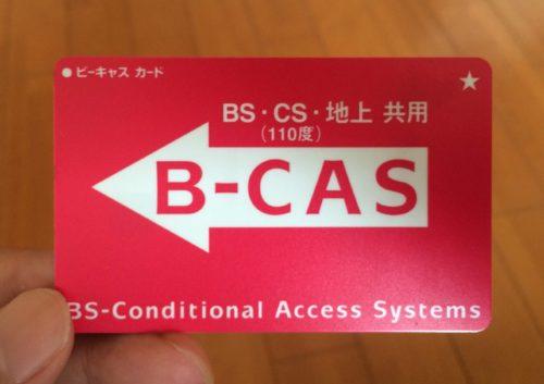 B-CASカード (1)