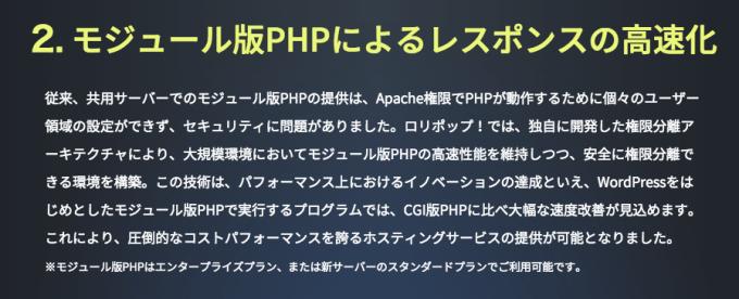 モジュール版PHP
