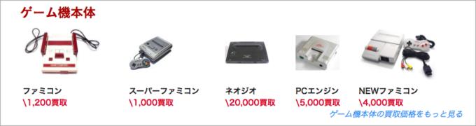 レトログ・ゲーム機本体の買取価格