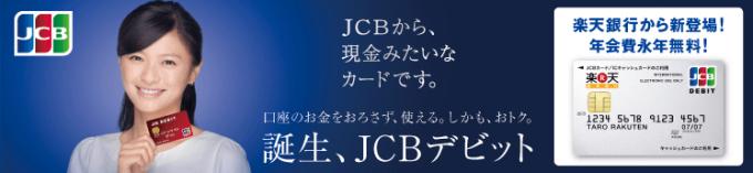 楽天楽天JCBデビットカード