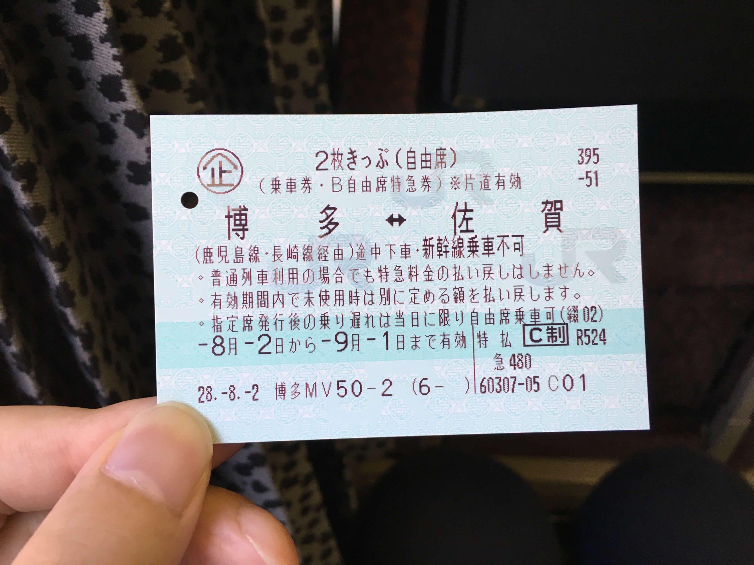 博多から佐賀の切符