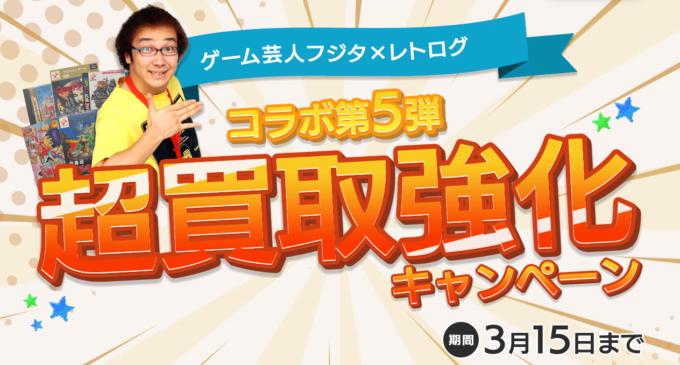 レトログ・買取強化キャンペーン