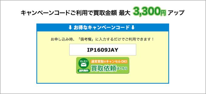 BUY王キャンペーンコード