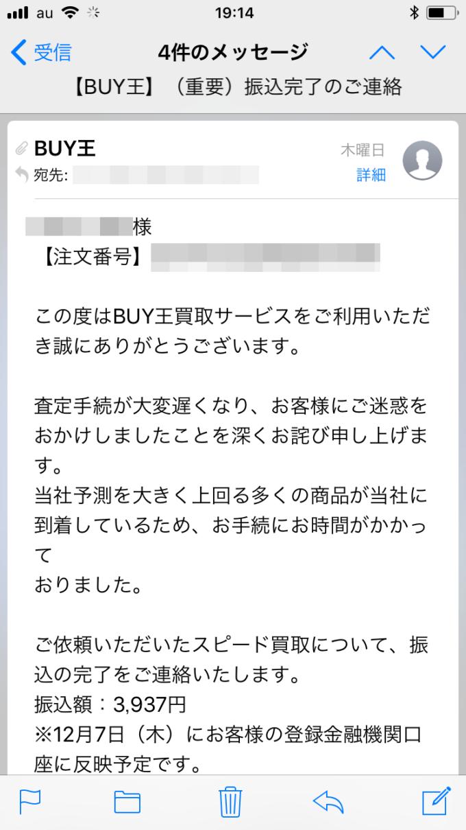 BUY王・査定結果メール