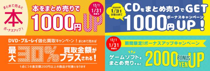 ブックサプライ・まとめ売りキャンペーン