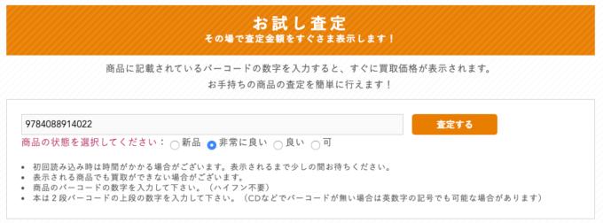 ブックサプライ・リアルタイム査定①