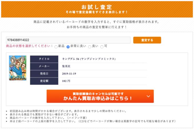 ブックサプライ・リアルタイム査定②