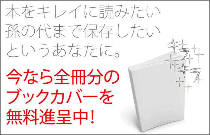 漫画全巻ドットコム・ブックカバー