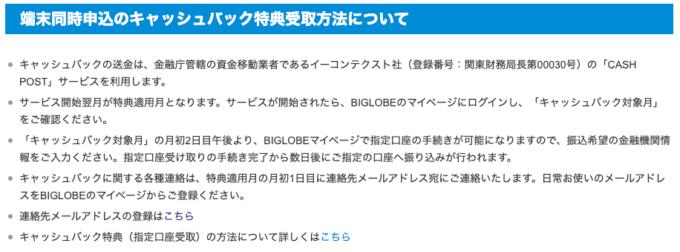 BIGLOBE WiMAX・キャッシュバックの受け取り方法