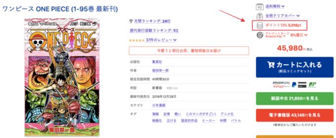 漫画全巻ドットコム・ワンピース