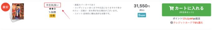 漫画全巻ドットコム・中古本の状態
