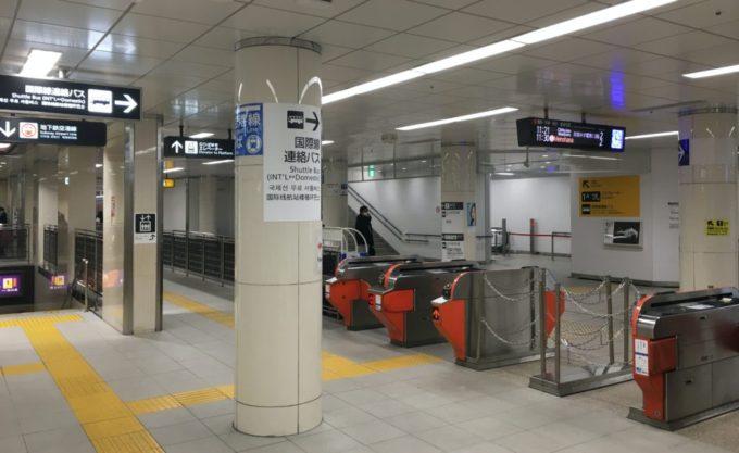 福岡空港駅・国際線連絡バス方面改札