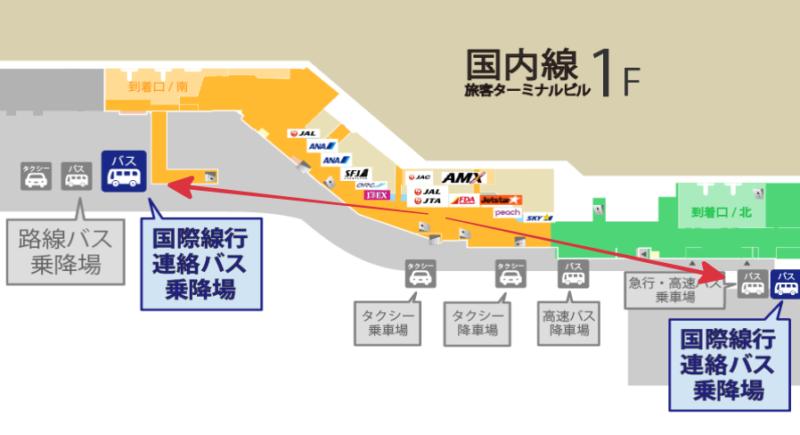 福岡空港国内線・連絡バス乗り場