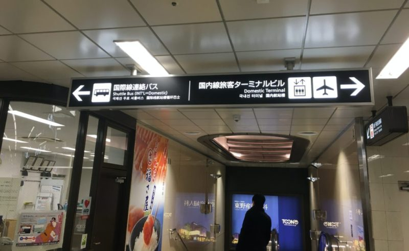 地下鉄・福岡空港駅の改札①