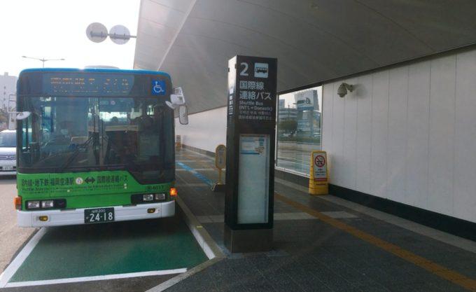 国際線連絡バス乗り場