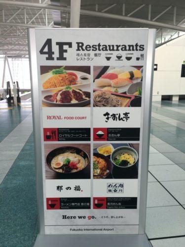 福岡空港国際線・レストランフロア