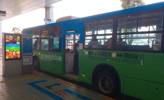 福岡空港国際線・帰りの連絡バス