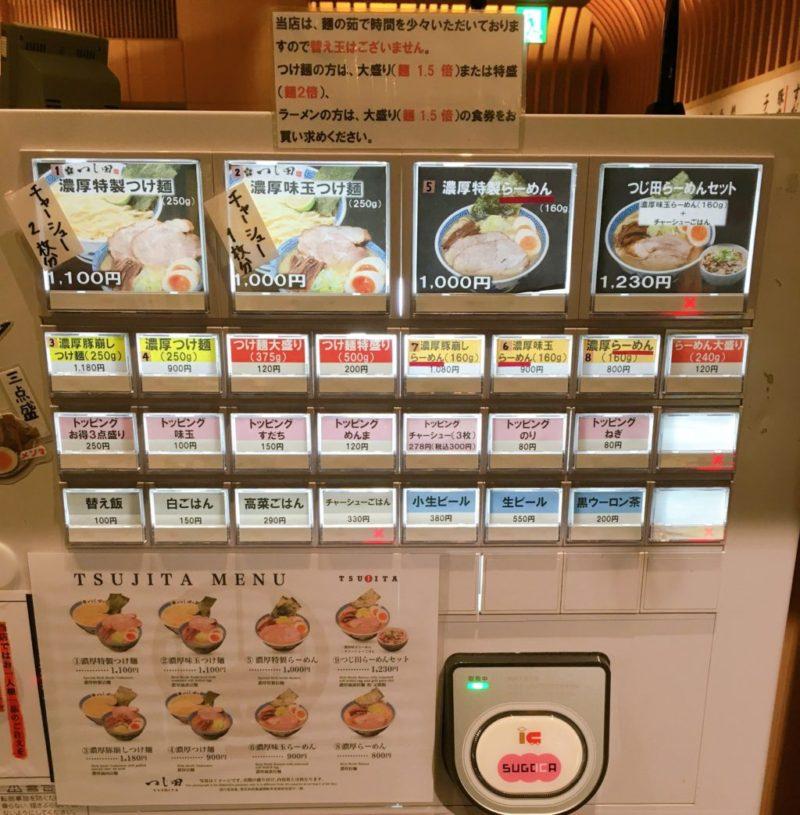 つじ田福岡空港店の食券機