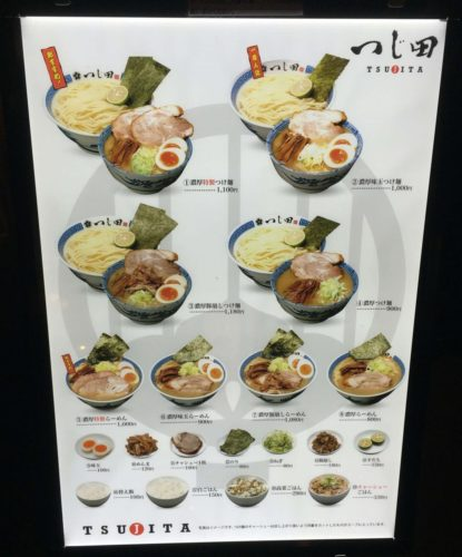 つじ田福岡空港店のメニュー