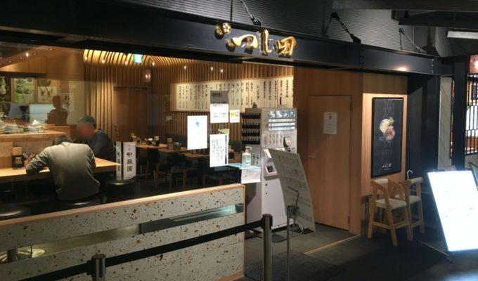 つじ田福岡空港店