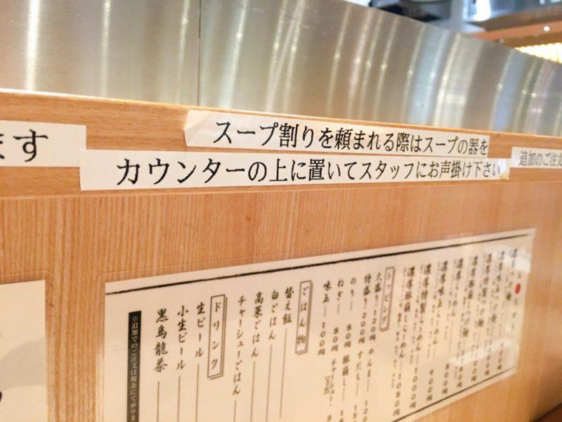 つじ田 スープ割はカウンターの上へ